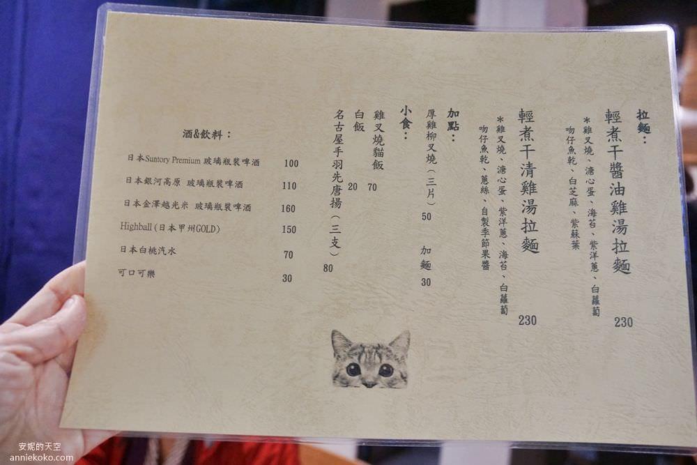 20200314225354 55 - 板橋拉麵│麵屋山茶 充滿溫柔力道的煮干雞湯 江子翠巷弄美食