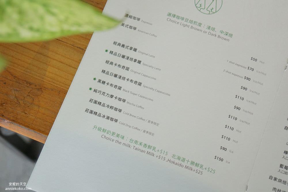 20200327231315 85 - [新莊 小森珈琲 mori coffee]日雜系不限時咖啡館