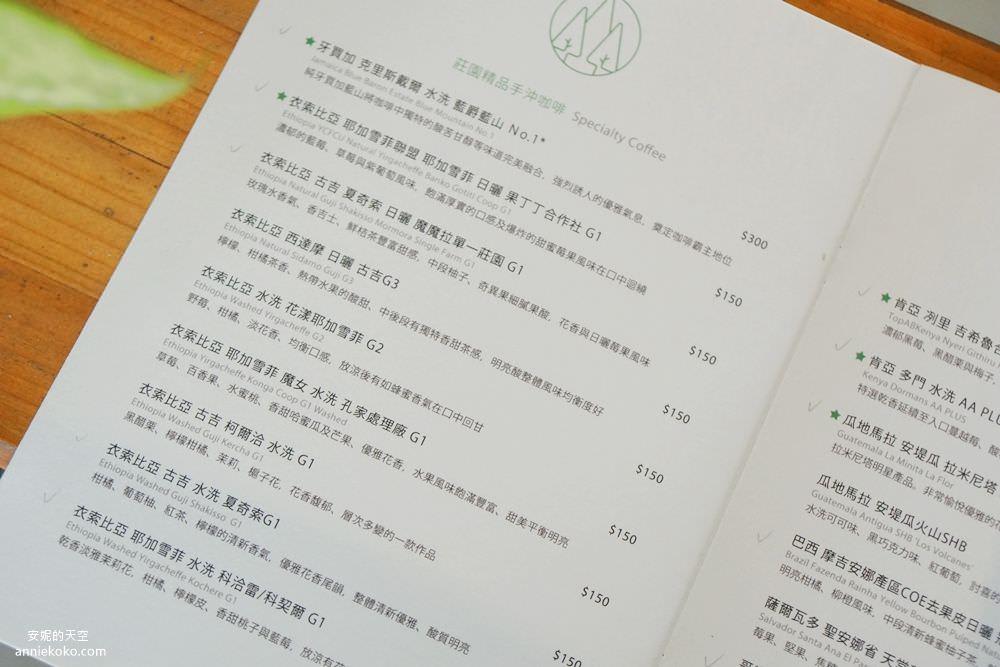 20200327231318 26 - [新莊 小森珈琲 mori coffee]日雜系不限時咖啡館