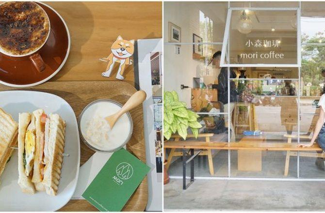[新莊 小森珈琲 mori coffee]日雜系不限時咖啡館 鹹食甜點表現亮眼