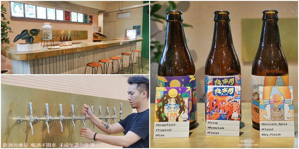 新北五股 [酉鬼啤酒] 精釀啤酒廠  二樓隱藏版酒吧 巨大釀酒槽飄逸甜麥香 帶你走進潮感的啤酒世界