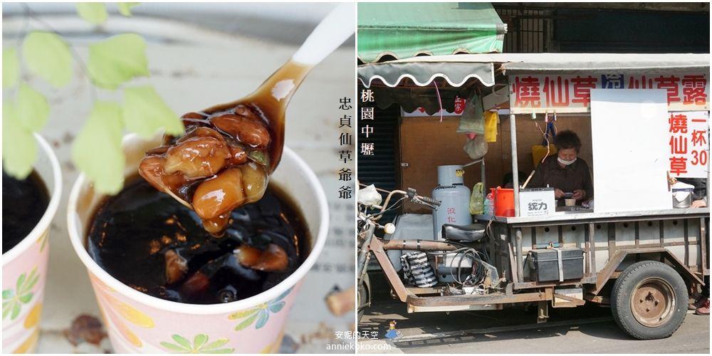 [桃園中壢美食]忠貞爺爺的燒仙草 忠貞市場裡的溫暖系甜點 一杯只要30元