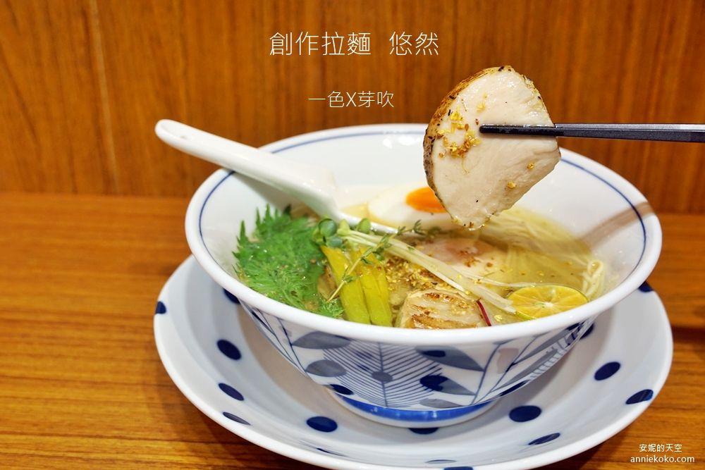 [ 創作拉麵.悠然]  用創意入魂的絕美湯頭 用詩意書寫的一碗繽紛 鄰近中山國小站巷弄美食