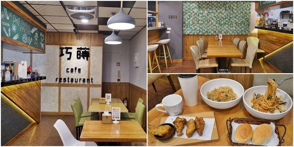 [新莊美食 巧蒔咖啡餐館] 巷口溫暖系平價高質感義式料理 幸福站化成路美食推薦