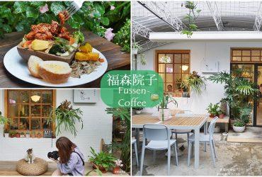 [桃園 福森院子]巷弄裡老宅花園庭院 充滿驚喜的澎派早午餐  內有萌系貓咪