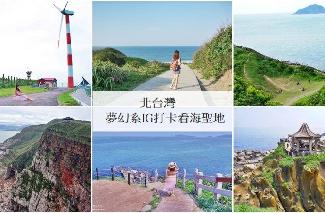 北台灣看海計畫  15個夢幻系IG打卡看海聖地