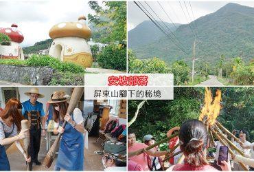 [屏東三地門 安坡部落]山腳下的秘境體驗 當一日排灣族公主 山林裡製作火把 用童心灌溉的可愛部落