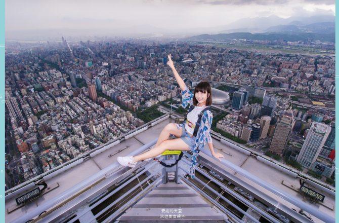 [台北 101觀景台 101 Skyline 天際線 460] 漫步在雲端 置身101最高天台邊際  現在不用千元就能體驗