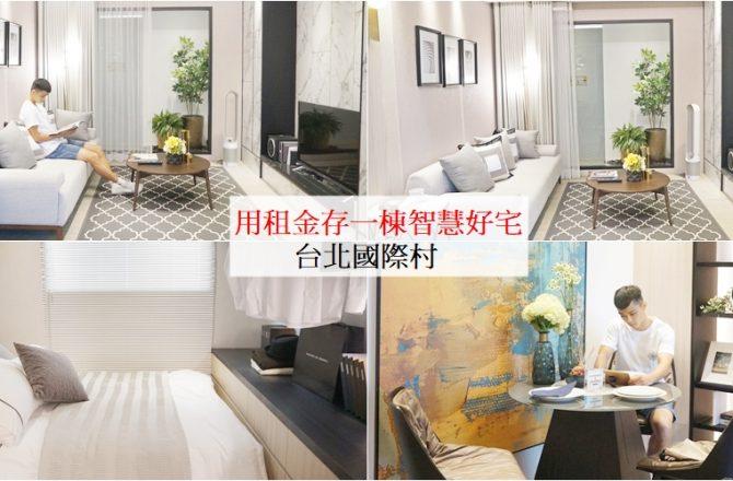 [賞屋]就用租金存一棟自己的家 桃園龜山A7重劃區 台北國際村 智慧好宅 親子宜居好選擇