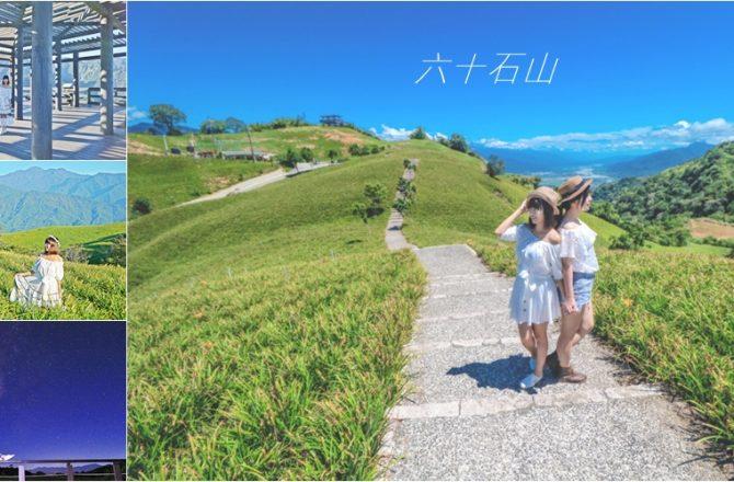 [花蓮 六十石山 ]金針花季兩天一夜必拍亮點    擁抱山坡的澄黃浪漫 一起來跟星空許個願