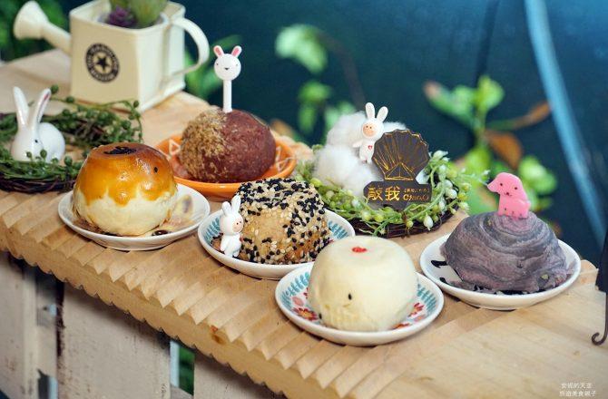 [ 新莊 敲我Ciao.O烘焙工作室中秋禮盒] 今年 ,來一盒不一樣的中秋月餅吧!  傳統與創意交融 會想要一再品嚐的好吃月餅