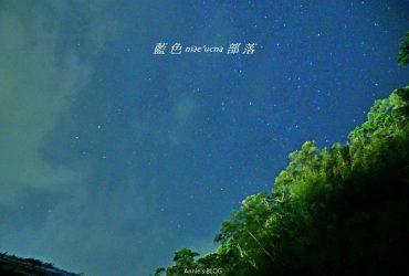 [阿里山秘境 最神秘的部落-藍色部落]【maezo生活-部落美製造所】里佳部落小店小招牌創作營(下集)
