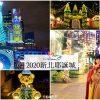 [板橋 新北耶誕城]2020迪士尼主題燈飾萌翻整個城市 約你一起走進夢幻的童話場景