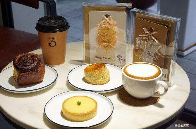 [新莊不限時咖啡廳]3plus_cafe 巷弄裡純白系文青咖啡館 神好吃肉桂捲 甜點X咖啡專賣店