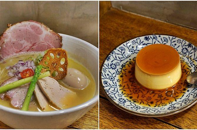 [桃園藝文特區超人氣拉麵店 三冬麵鋪] 滿滿驚喜的雞白湯拉麵 必點世界第二好吃布丁