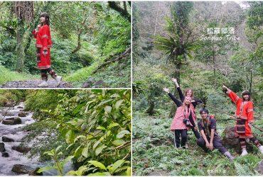 [宜蘭大同鄉 松羅部落]走進泰雅森林的秘境裡 探索泰雅族人的神秘世界 野境松羅‧泰雅森林探索學堂