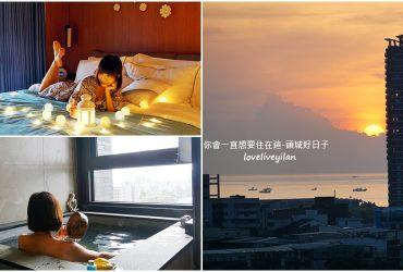 [宜蘭頭城住宿 你會一直想要住在這]住這裡很療癒 可以望見龜山島的看海溫泉民宿