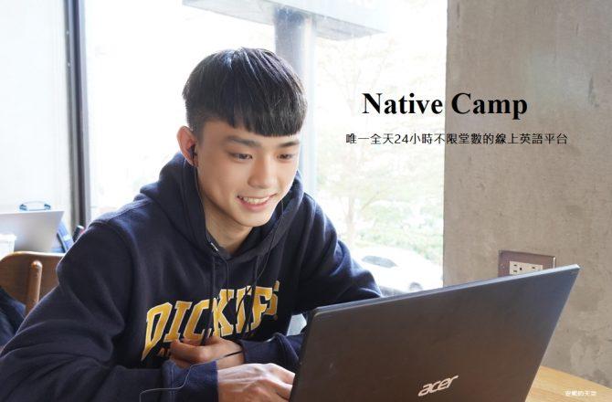 Native Camp 線上英語會話 情境式英文會話一對一真人教學 不受時間地點限制的英文學習法  英文初階者也可以通