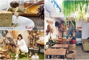 [板橋 桂舍Kuei Fleur]是花店也是咖啡廳 隱身巷弄裡的神祕小店 品嚐到此生最美味的千層蛋糕