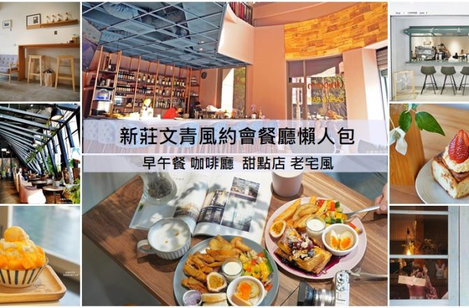 [新莊文青風餐廳懶人包]  新莊約會咖啡館早午餐甜點店老宅風餐廳