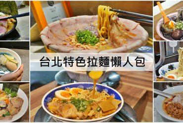 [台北特色拉麵懶人包]每個城市裡最重要的一碗拉麵  拉麵資訊持續更新中