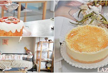 [台北甜點DIY  LAZY  U+U]走進白色森林系空間 享受製作甜點的療癒時光 新手也能輕鬆上手