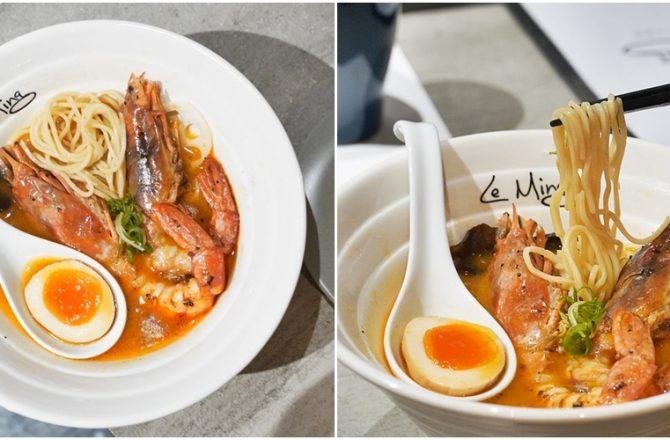 [中山站美食 Le Ming 麵食精釀餐酒館]時尚餐酒館裡吃拉麵 濃蝦湯超正  拉麵好吃但內有不是太完美的吃麵體驗