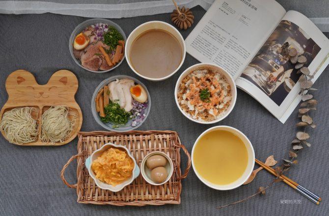 [ 新莊美食 讓麵煮一會 雞白湯らーめん ]外帶雞白湯拉麵 一碗濃郁拉麵160元起