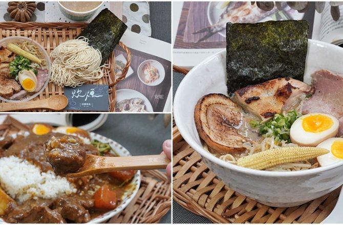 [ 三重 炊煙拉麵]許一碗醬油與豚骨的溫柔 日式咖哩飯香濃登場