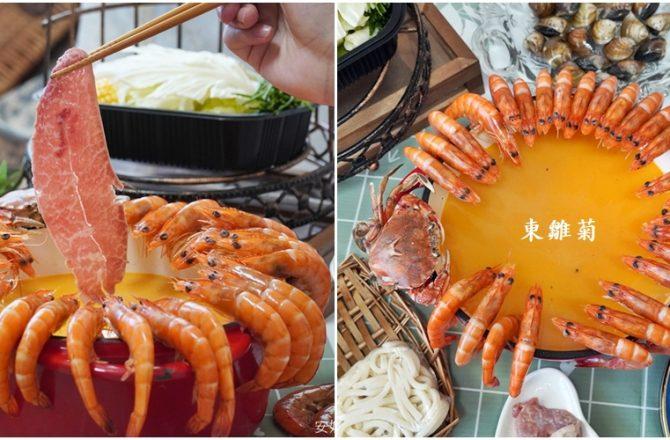 [公館  東雛菊]  最狂百元蝦圈圈牛蹄蟹外帶鍋物 搭配莎朗牛菜盤五折價