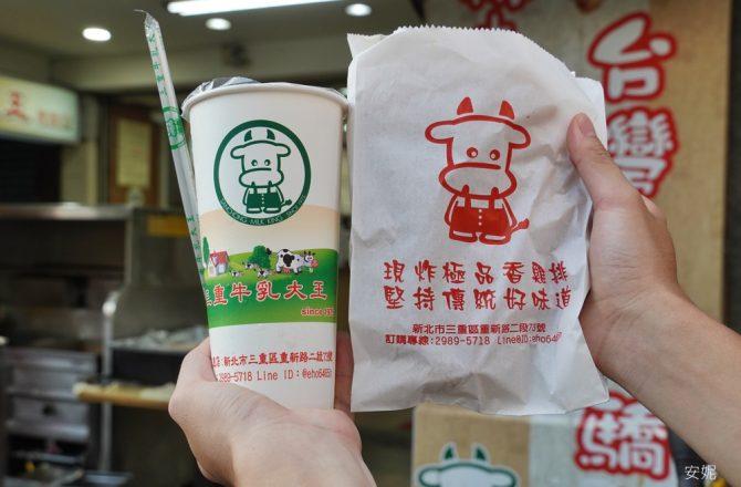 [三重美食 三重牛乳大王]這間木瓜牛奶神好喝 重點是還有賣超巨大雞排