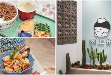 [ 新莊 水上米-飯泰香|家料理]新莊最美泰式料理店 商業午餐120元 給你在家用餐的儀式感