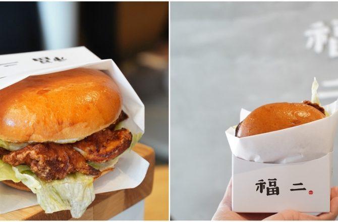 [公館美食 福二漢堡製造所] 公館文青風早餐店  漢堡可可愛愛又好吃