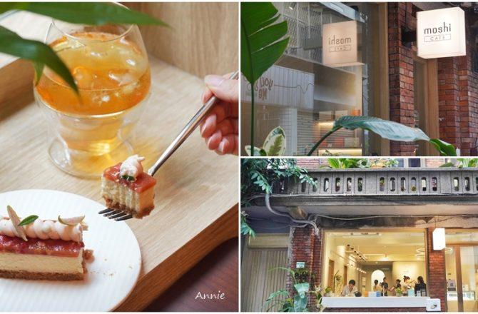 [中山站  Moshi Cafe]隱身赤峰街裡的百年老宅咖啡館  紅磚牆框住時尚感 甜點表現讓人驚艷