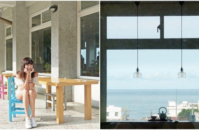 新北石門 海景咖啡館 『白日夢Tea & Cafe』 坐在國小教室裡喝咖啡 窗景框住無敵海景