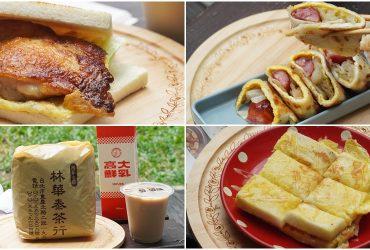 新莊少見的碳烤土司 最讓我驚豔的是法式吐司  『金好吃飲食店』蛋餅尬香腸也是一絕