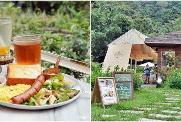 [新北坪林  心茶合一]我以為我來到山中精靈屋 坪林秘境餐廳  內藏美味茶品早午餐