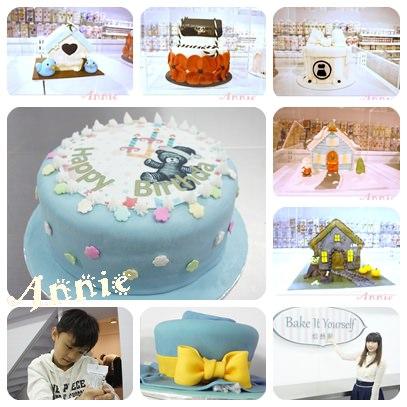 [焙藝遊] 走進蛋糕的夢幻世界  DIY裝飾超有趣