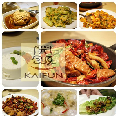 [永和  開飯川食堂]  一吃就停不下來  七滋八味的好辣味~窩客島體驗