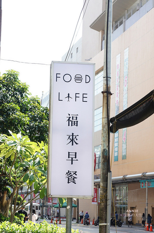 888a307bc97fa3e2fa7f6540b52d9c88 - [中和早餐]  FOOD LIFE福來早餐  原本是為了肉蛋吐司而來 最後愛上起士煉乳炸饅頭 鄰近中和環球百貨