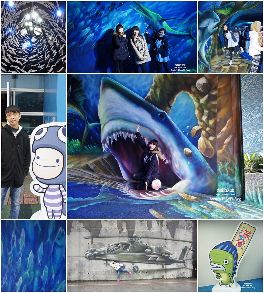 [宜蘭 旅遊]祝大漁物產文創館 台灣首創360度3D立體隧道 阿帕契直升機  超好拍的新亮點