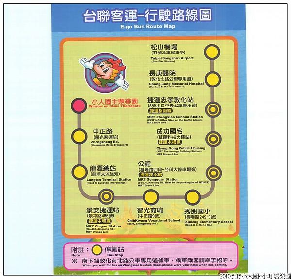 <b>台聯客運路線圖</b>~