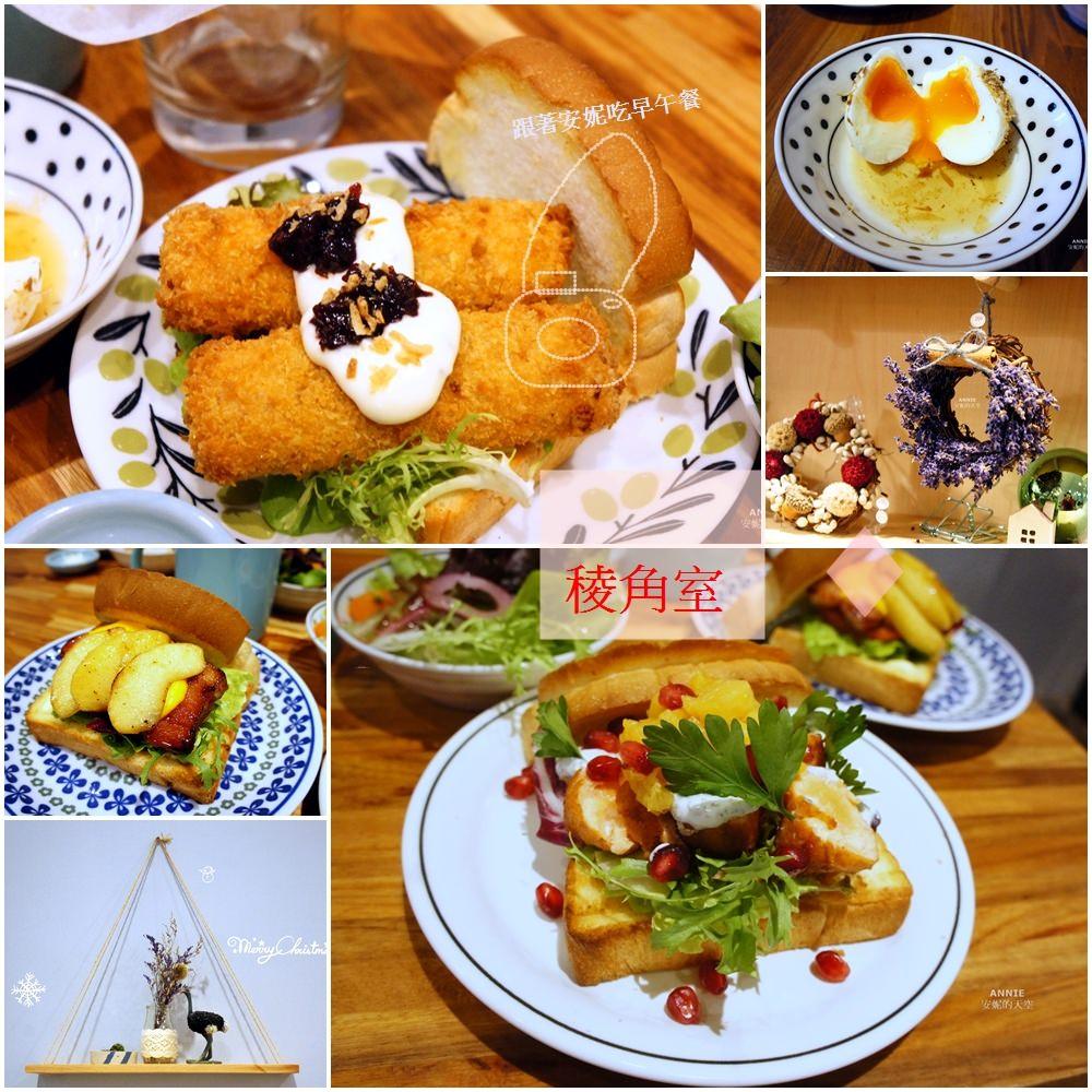[板橋 美食] 稜角室 注入靈魂與個性的三明治 義法料理與吐司的美味關係